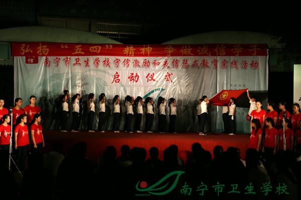 南宁市卫生学校